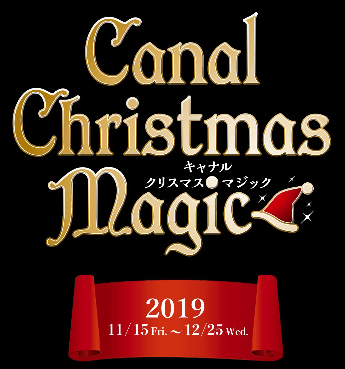 キャナルクリスマスマジック2019 11/15(金)〜12/25(水)17:00〜21:00