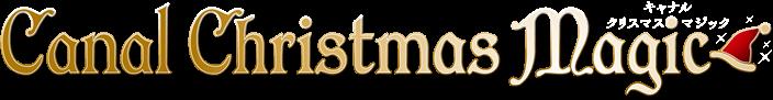 キャナルクリスマスマジック2019