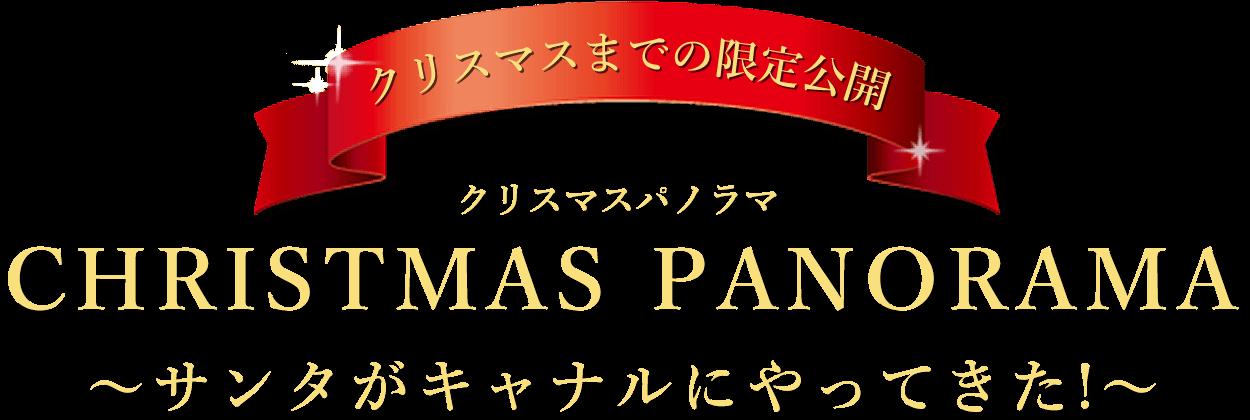 クリスマスまでの限定公開!クリスマスパノラマ ~サンタがキャナルにやってきた!~